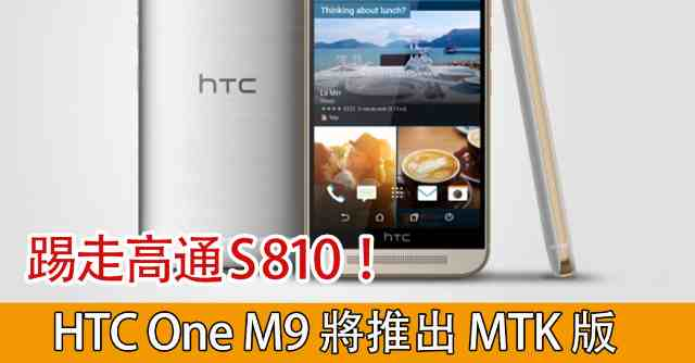 HTC One M9 - Mediatek